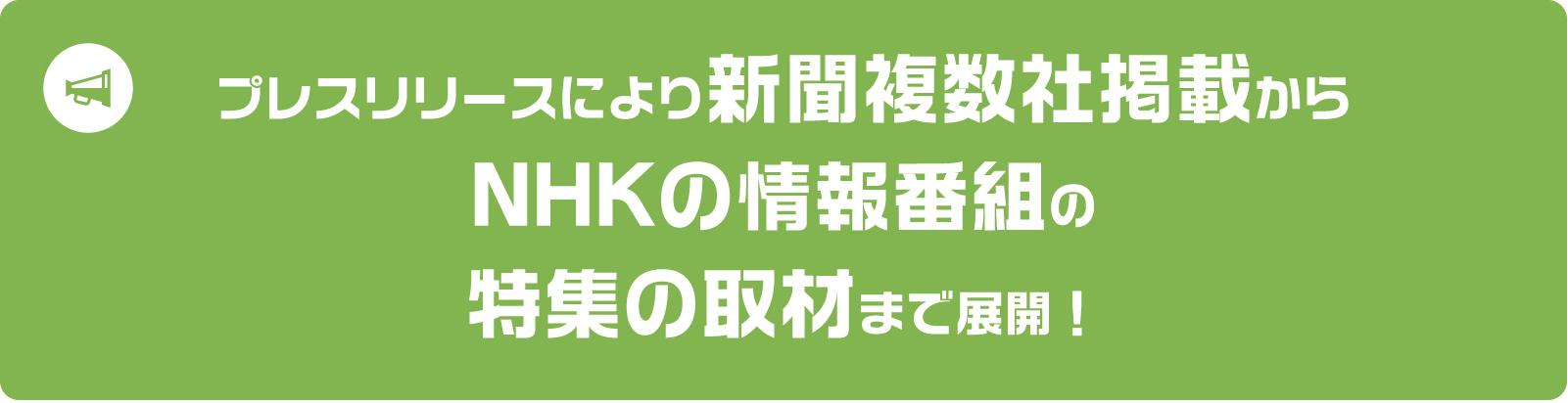 プレスリリースにより新聞複数社掲載からNHKの情報番組の特集の取材まで展開!